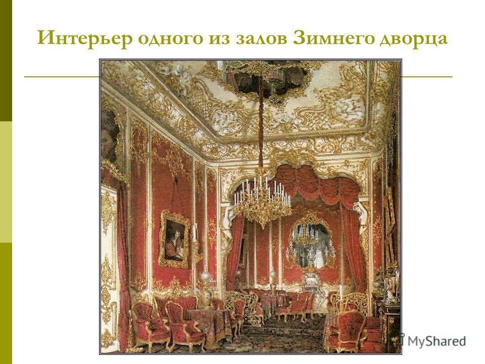 Интерьер одного из залов Зимнего дворца