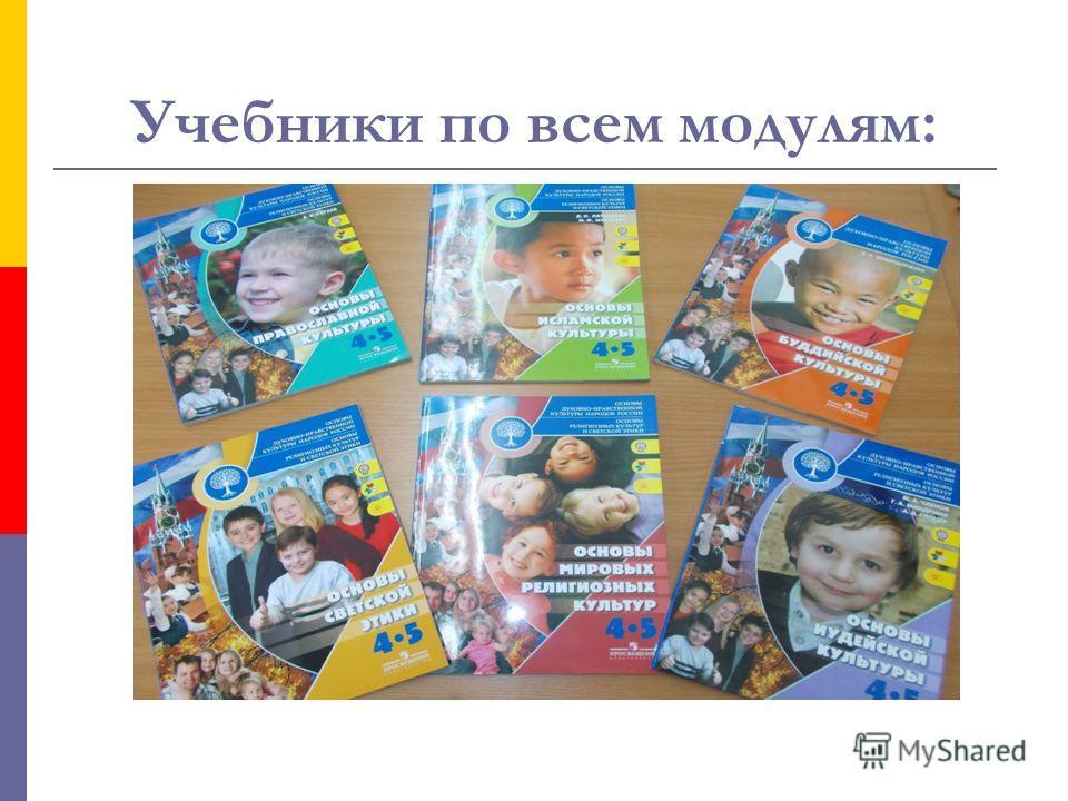 Учебники по всем модулям: