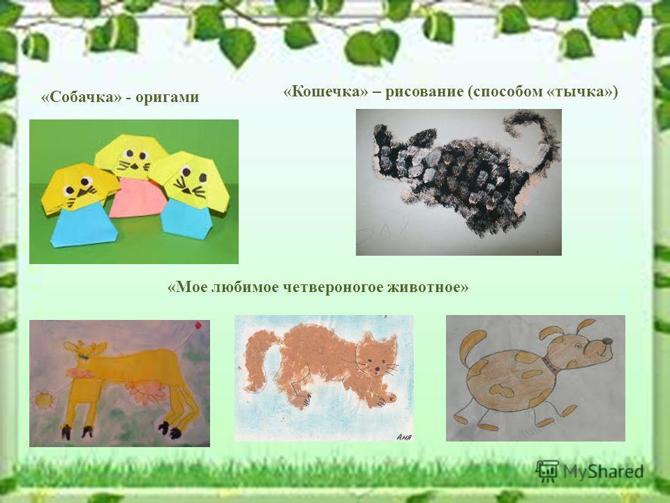 «Собачка» - оригами «Кошечка» – рисование (способом «тычка») «Мое любимое четвероногое животное»