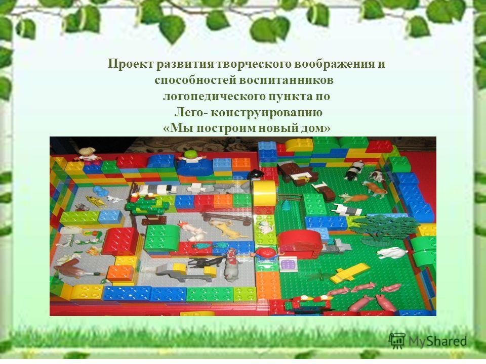 Проект развития творческого воображения и способностей воспитанников логопедического пункта по Лего- конструированию «Мы построим новый дом»