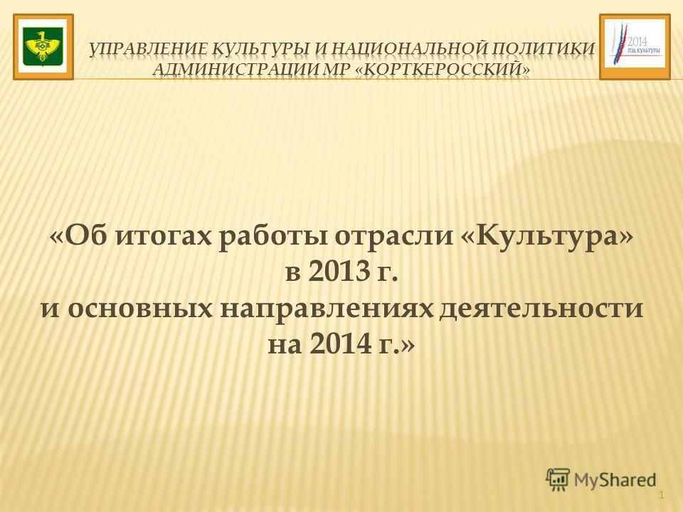 1 «Об итогах работы отрасли «Культура» в 2013 г. и основных направлениях деятельности на 2014 г.»