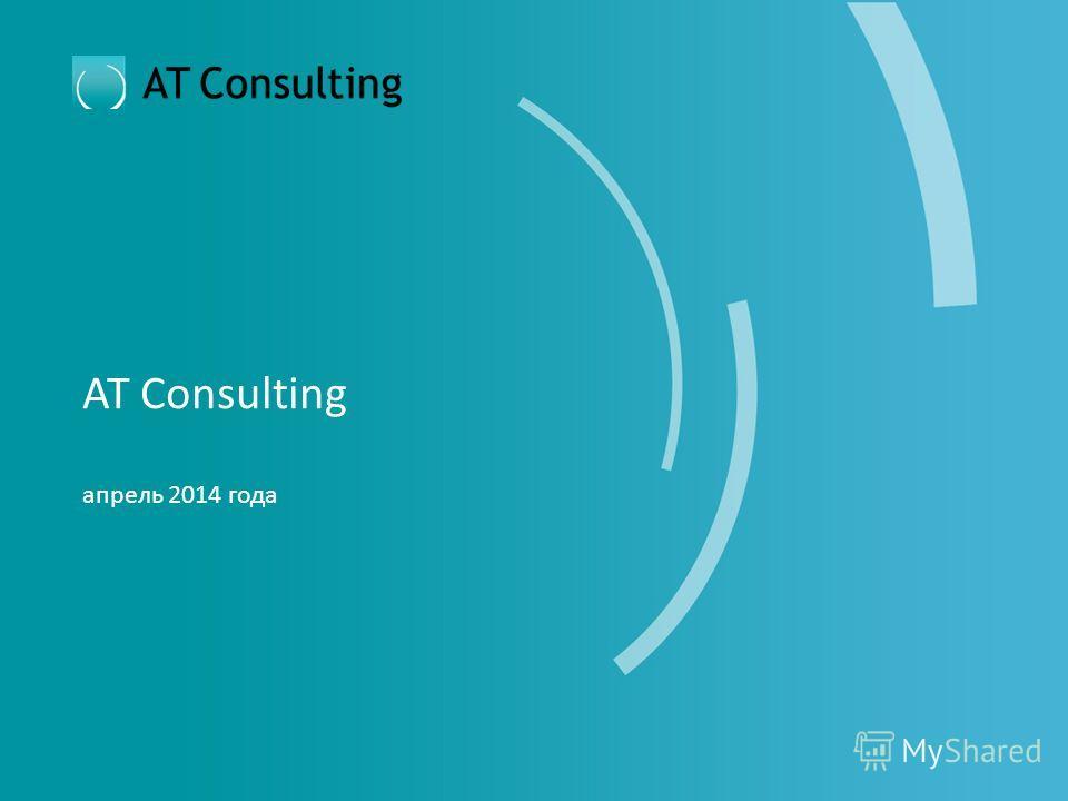 AT Consulting апрель 2014 года