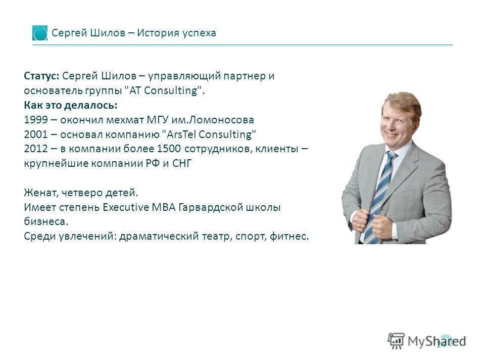 Сергей Шилов – История успеха 14 Статус: Сергей Шилов – управляющий партнер и основатель группы