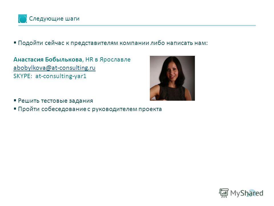 Следующие шаги 20 Подойти сейчас к представителям компании либо написать нам: Анастасия Бобылькова, HR в Ярославле abobylkova@at-consulting.ru SKYPE: at-consulting-yar1 Решить тестовые задания Пройти собеседование с руководителем проекта