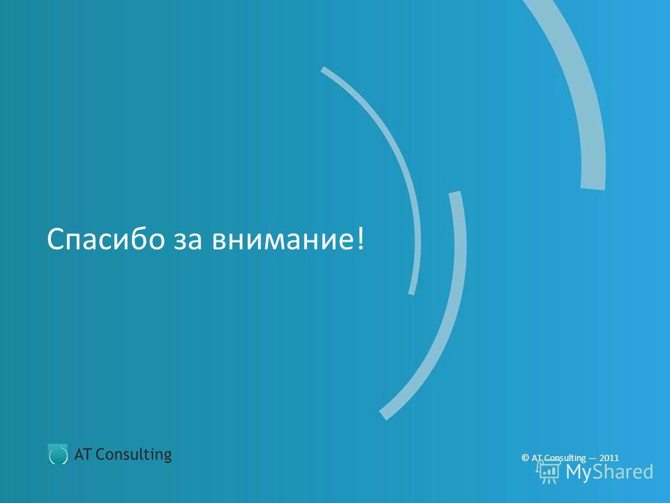 © AT Consulting 2011 Спасибо за внимание!