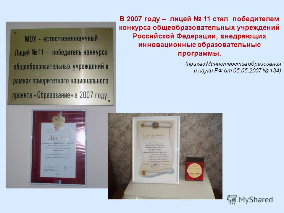 В 2007 году – лицей 11 стал победителем конкурса общеобразовательных учреждений Российской Федерации, внедряющих инновационные образовательные программы. (приказ Министерства образования и науки РФ от 05.05.2007 134)