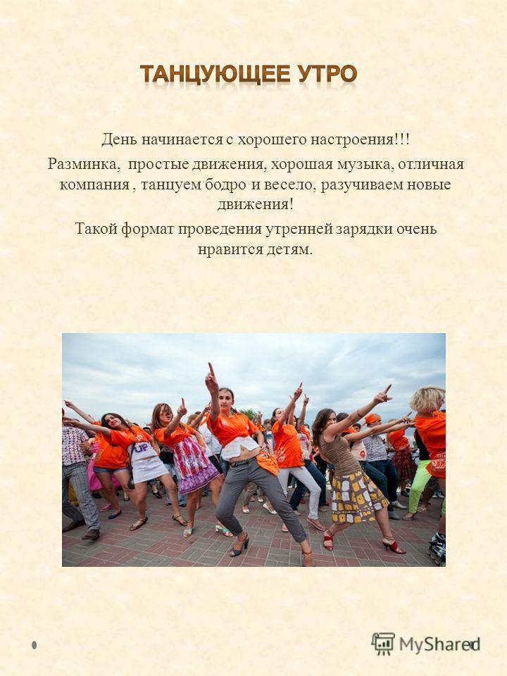 День начинается с хорошего настроения!!! Разминка, простые движения, хорошая музыка, отличная компания, танцуем бодро и весело, разучиваем новые движения! Такой формат проведения утренней зарядки очень нравится детям.