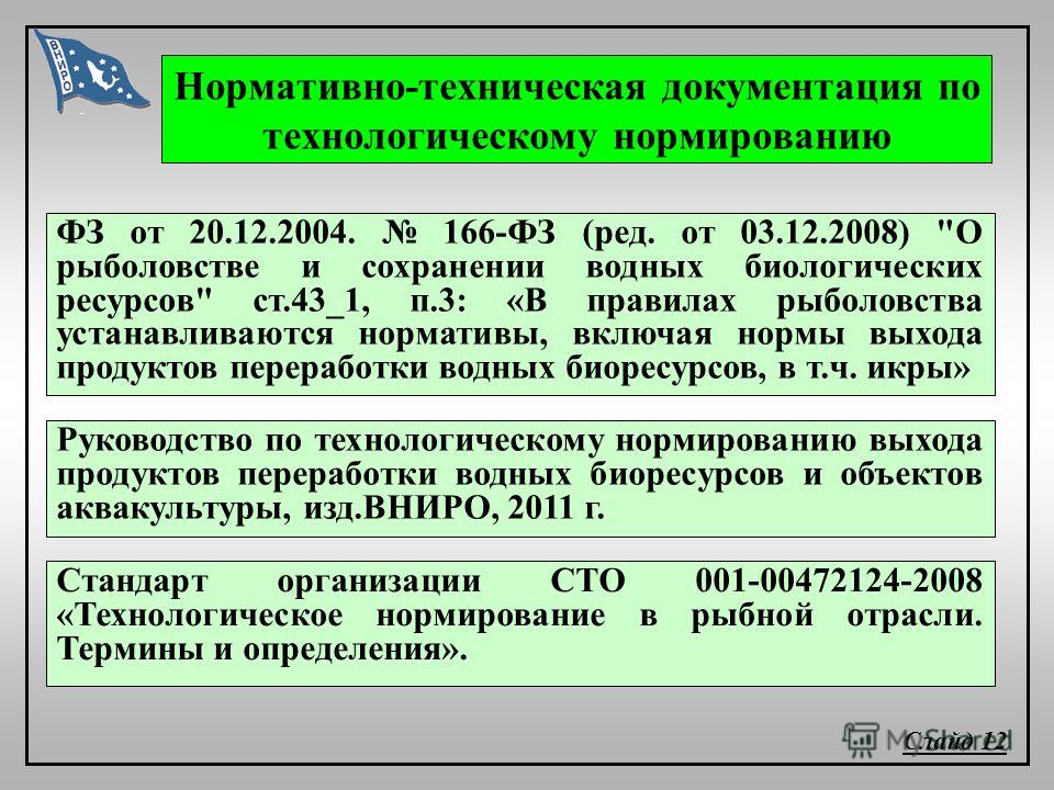 Нормативно-техническая документация по технологическому нормированию Стандарт организации СТО 001-00472124-2008 «Технологическое нормирование в рыбной отрасли. Термины и определения». Слайд 12 Руководство по технологическому нормированию выхода проду