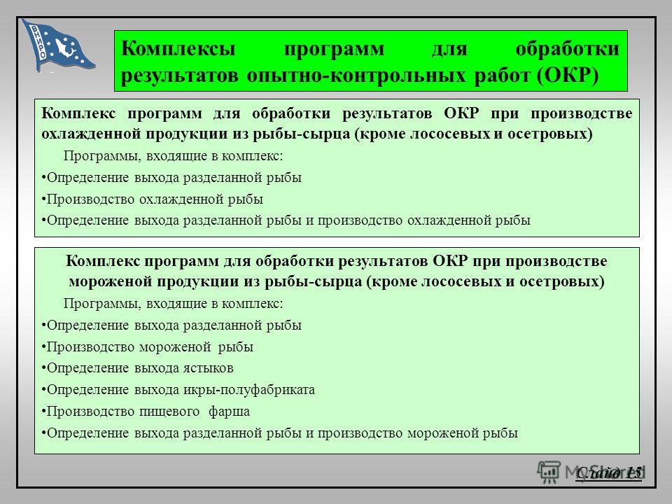 Комплексы программ для обработки результатов опытно-контрольных работ (ОКР) Комплекс программ для обработки результатов ОКР при производстве мороженой продукции из рыбы-сырца (кроме лососевых и осетровых) Программы, входящие в комплекс: Определение в