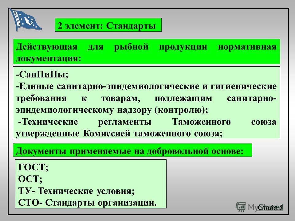 2 элемент: Стандарты Слайд 5 -СанПиНы; -Единые санитарно-эпидемиологические и гигиенические требования к товарам, подлежащим санитарно- эпидемиологическому надзору (контролю); -Технические регламенты Таможенного союза утвержденные Комиссией таможенно