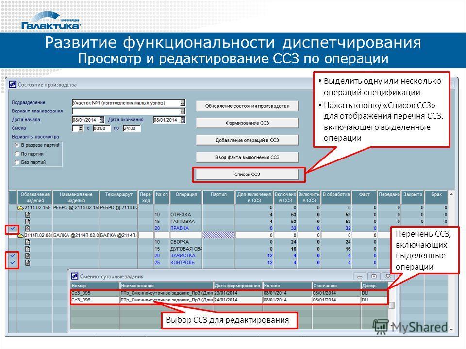 Развитие функциональности диспетчирования Просмотр и редактирование ССЗ по операции Выделить одну или несколько операций спецификации Нажать кнопку «Список ССЗ» для отображения перечня ССЗ, включающего выделенные операции Перечень ССЗ, включающих выд