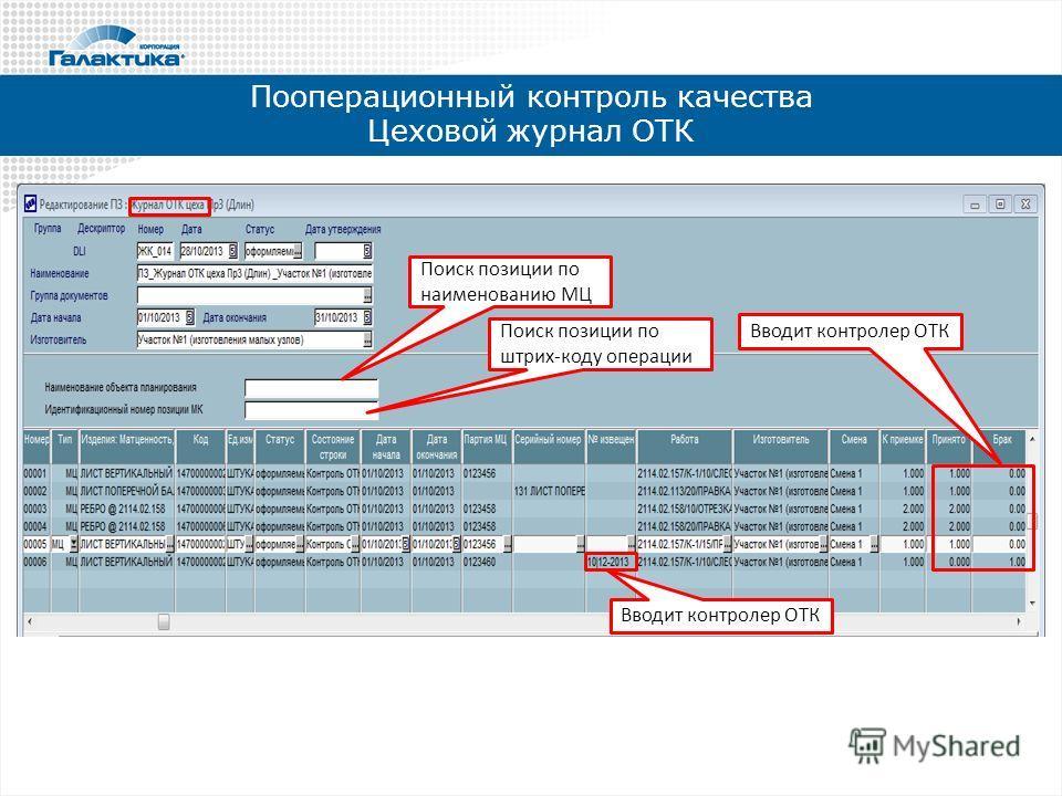 Пооперационный контроль качества Цеховой журнал ОТК Вводит контролер ОТК Поиск позиции по наименованию МЦ Поиск позиции по штрих-коду операции