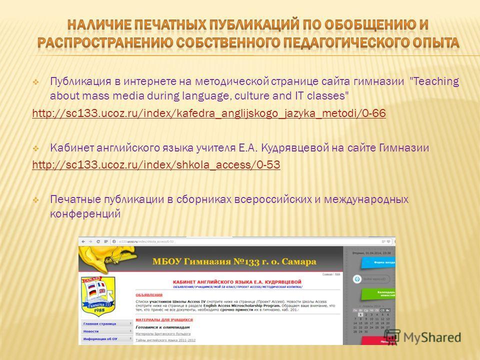 Публикация в интернете на методической странице сайта гимназии