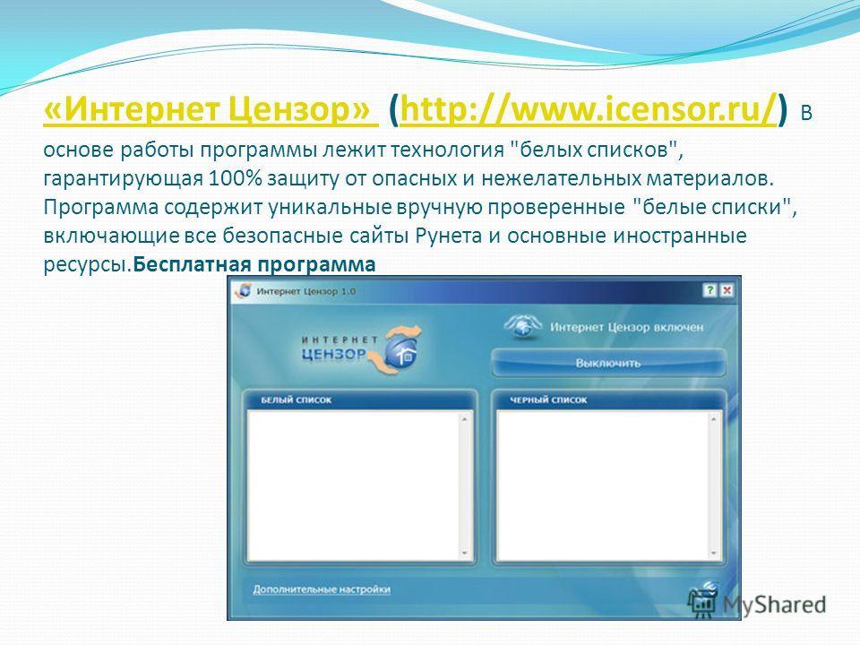 «Интернет Цензор» «Интернет Цензор» (http://www.icensor.ru/) В основе работы программы лежит технология