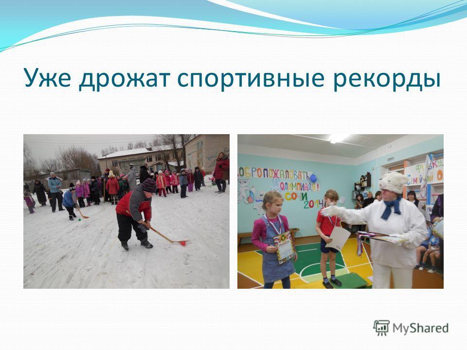 Закрытие «Малых Олимпийских игр»