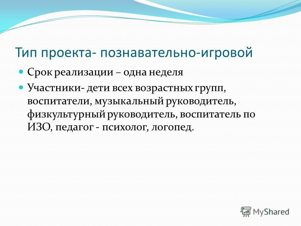 МАДОУ Детский сад г. Холма 03.02.2014 – 07.02.2014 года