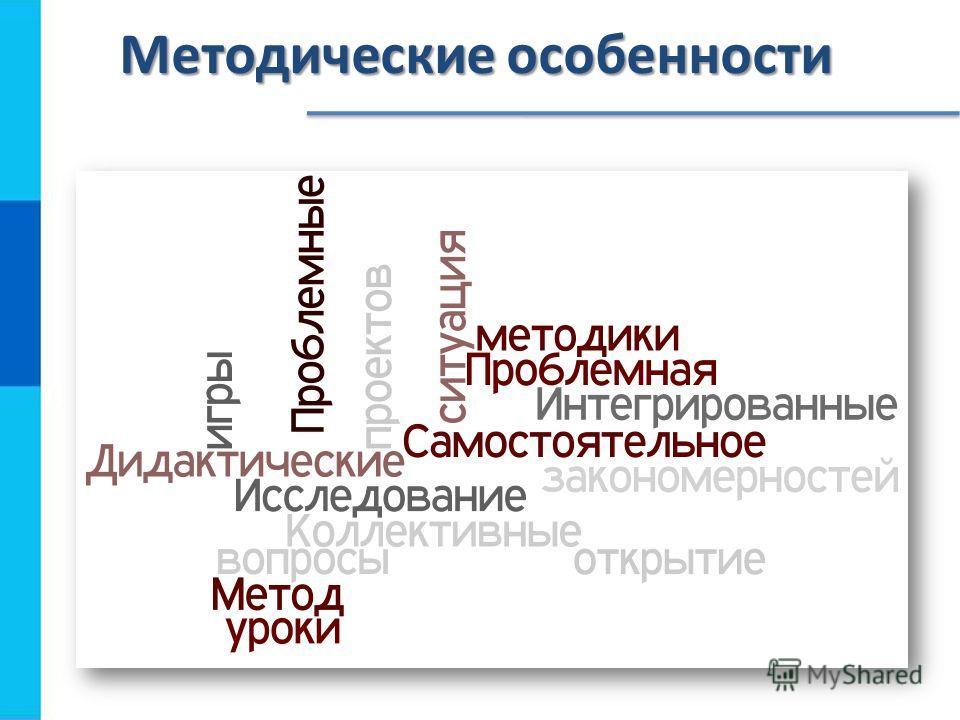 Методические особенности