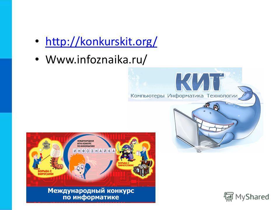 http://konkurskit.org/ Www.infoznaika.ru/