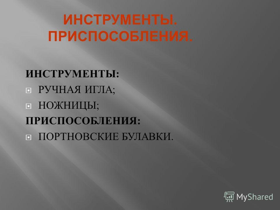 ИНСТРУМЕНТЫ : РУЧНАЯ ИГЛА ; НОЖНИЦЫ ; ПРИСПОСОБЛЕНИЯ : ПОРТНОВСКИЕ БУЛАВКИ. ИНСТРУМЕНТЫ. ПРИСПОСОБЛЕНИЯ.