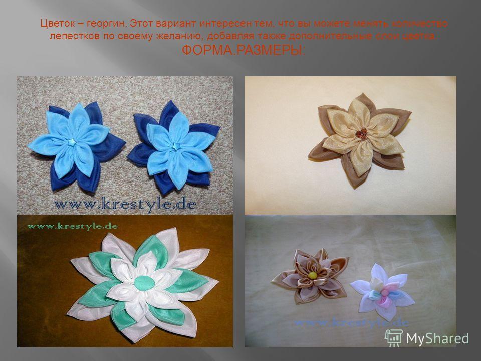 Цветок – георгин. Этот вариант интересен тем, что вы можете менять количество лепестков по своему желанию, добавляя также дополнительные слои цветка. ФОРМА.РАЗМЕРЫ: