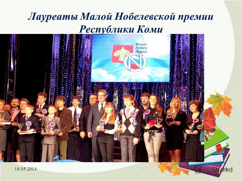 Лауреаты Малой Нобелевской премии Республики Коми 18.05.201413