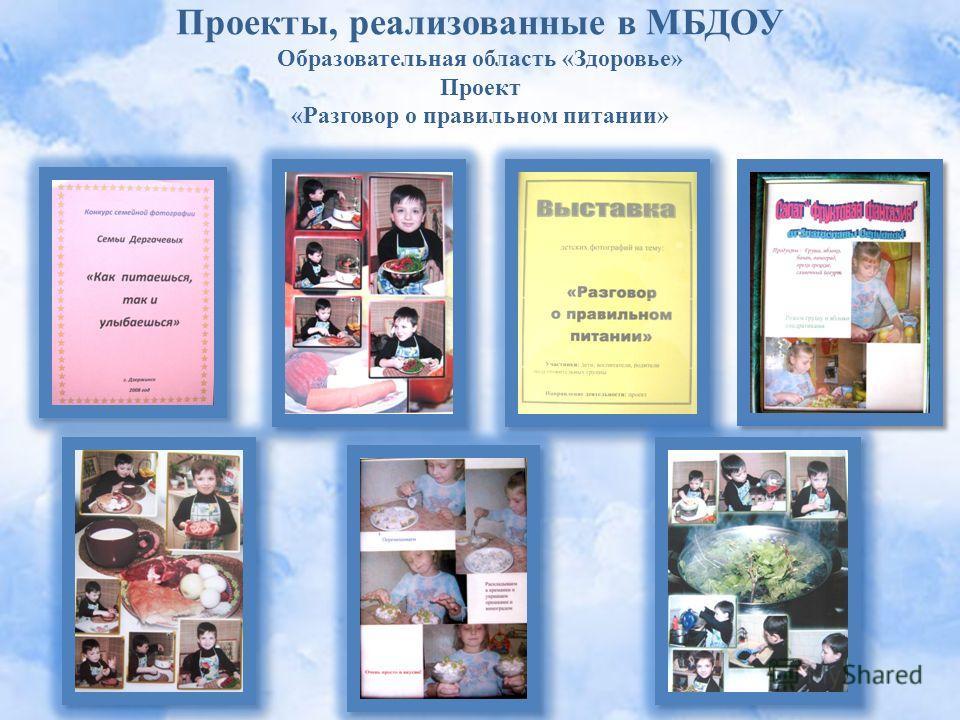 Проекты, реализованные в МБДОУ Образовательная область «Здоровье» Проект «Разговор о правильном питании»