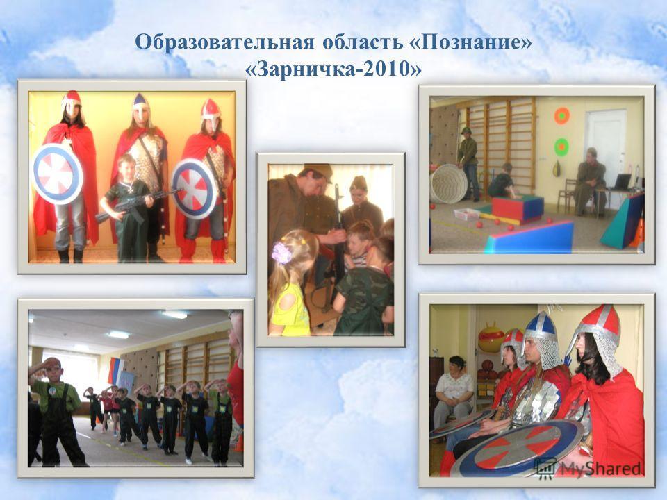 Образовательная область «Познание» «Зарничка-2010»