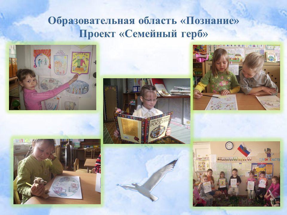 Образовательная область «Познание» Проект «Семейный герб»