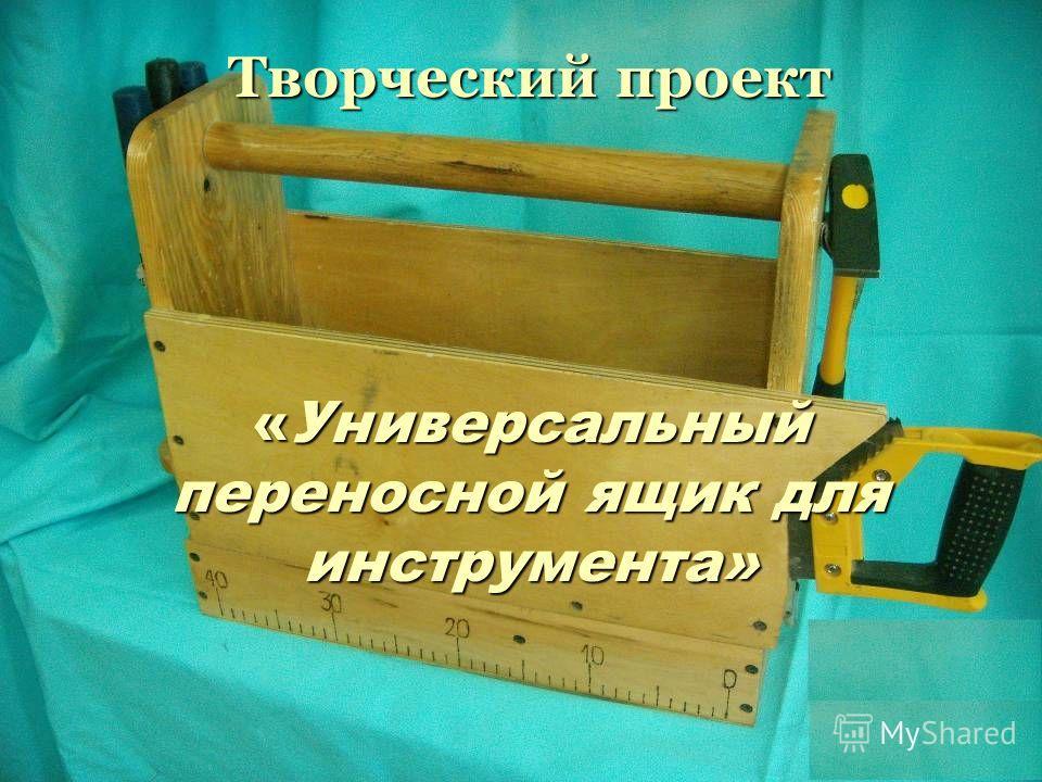 trudovik45.ucoz.ru Творческий проект «Универсальный переносной ящик для инструмента»