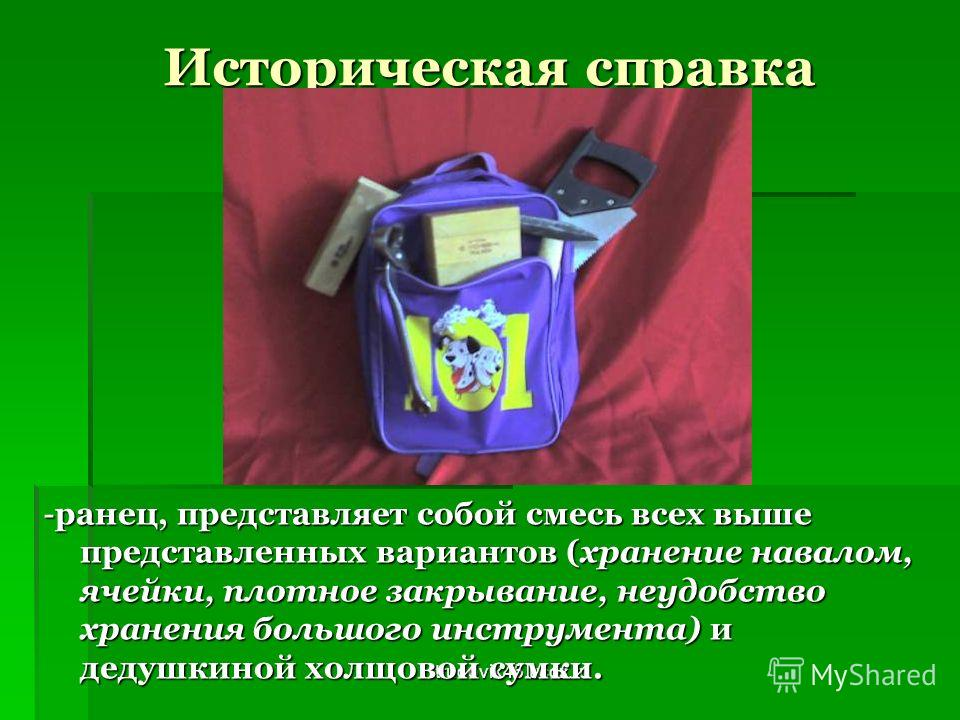 trudovik45.ucoz.ru Историческая справка - ранец, представляет собой смесь всех выше представленных вариантов (хранение навалом, ячейки, плотное закрывание, неудобство хранения большого инструмента) и дедушкиной холщовой сумки.