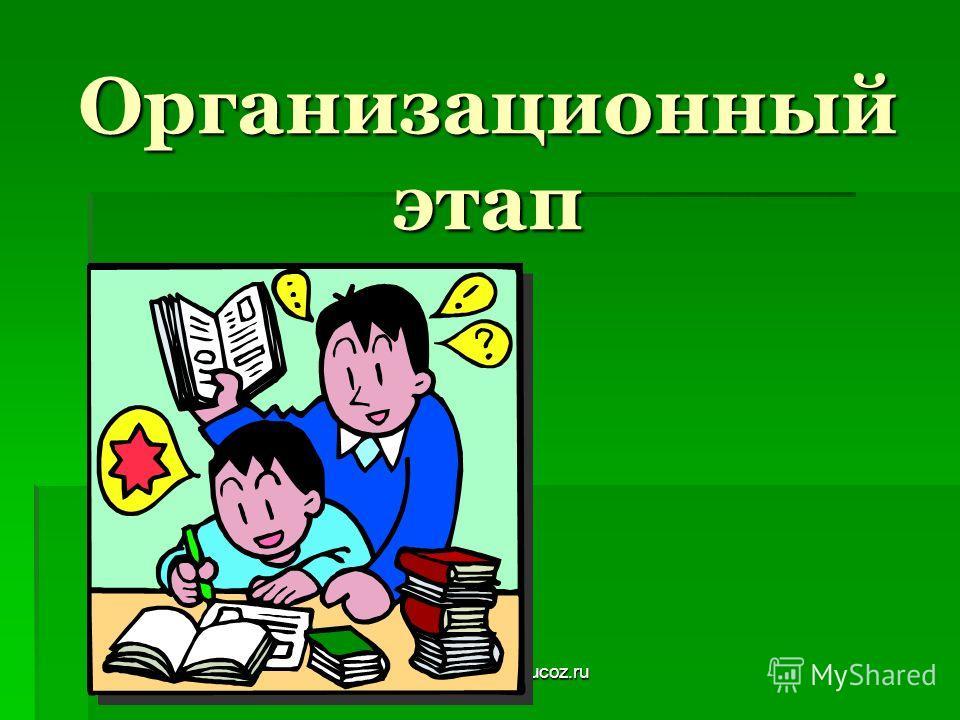 trudovik45.ucoz.ru Организационный этап