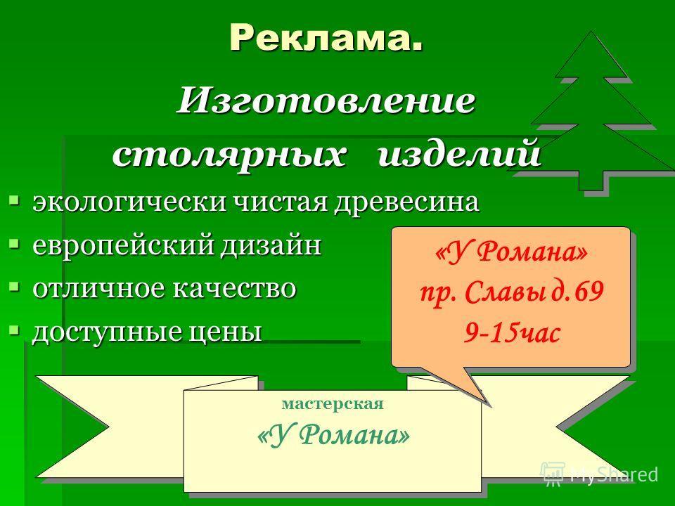 trudovik45.ucoz.ru Реклама. Изготовление столярных изделий экологически чистая древесина экологически чистая древесина европейский дизайн европейский дизайн отличное качество отличное качество доступные цены доступные цены мастерская «У Романа» масте