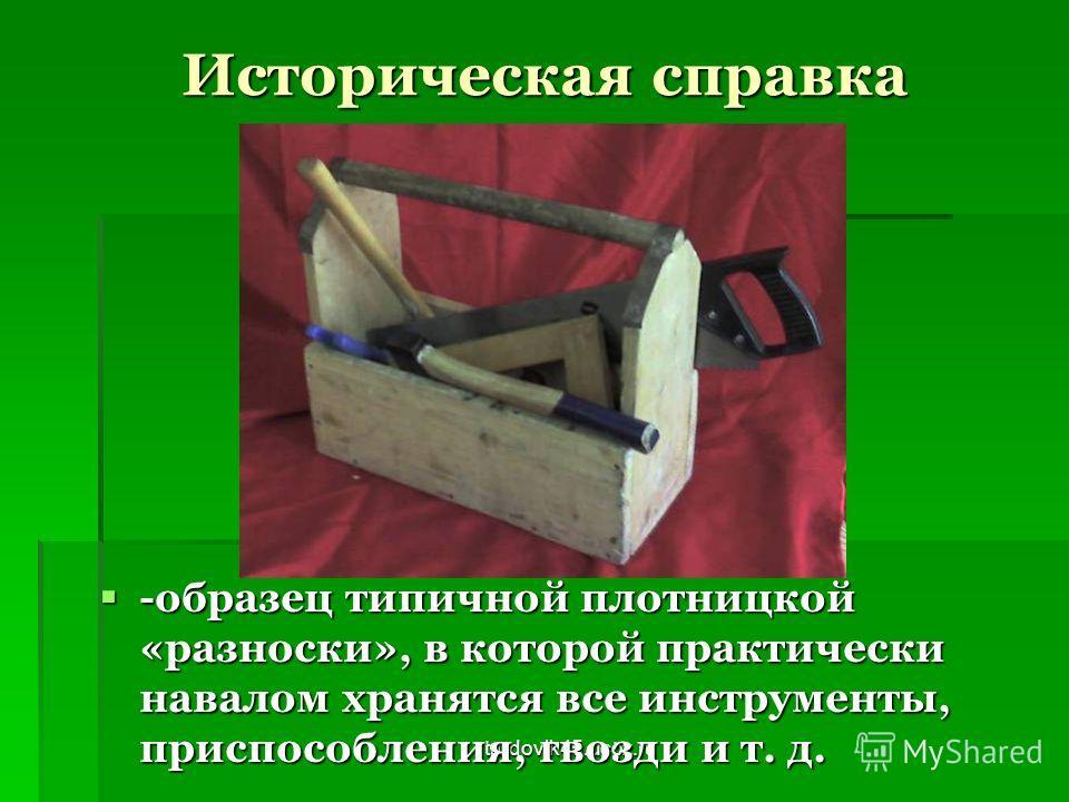 trudovik45.ucoz.ru Историческая справка -образец типичной плотницкой «разноски», в которой практически навалом хранятся все инструменты, приспособления, гвозди и т. д. -образец типичной плотницкой «разноски», в которой практически навалом хранятся вс