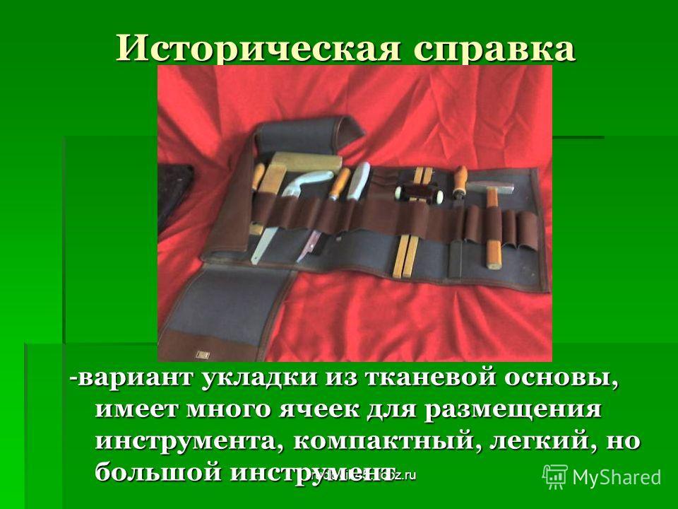trudovik45.ucoz.ru Историческая справка - вариант укладки из тканевой основы, имеет много ячеек для размещения инструмента, компактный, легкий, но большой инструмент