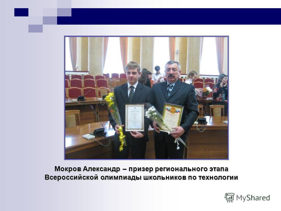 Мокров Александр – призер регионального этапа Всероссийской олимпиады школьников по технологии