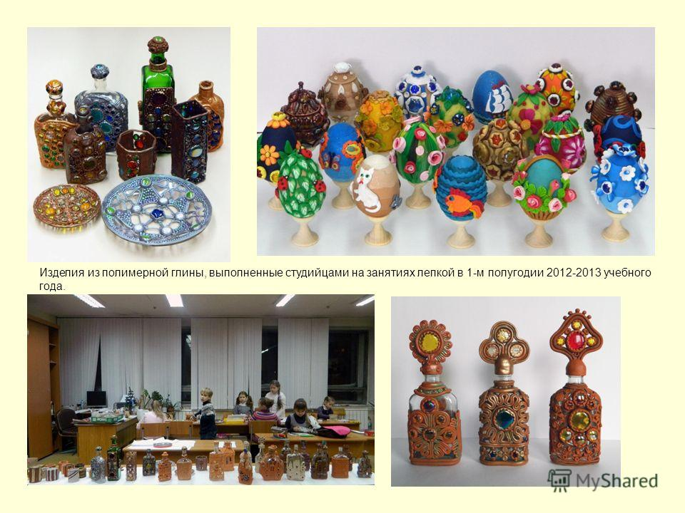 Изделия из полимерной глины, выполненные студийцами на занятиях лепкой в 1-м полугодии 2012-2013 учебного года.