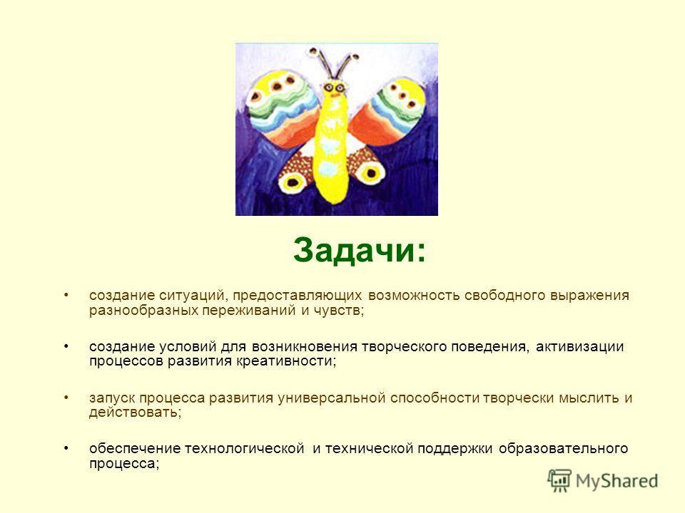 Задачи: создание ситуаций, предоставляющих возможность свободного выражения разнообразных переживаний и чувств; создание условий для возникновения творческого поведения, активизации процессов развития креативности; запуск процесса развития универсаль