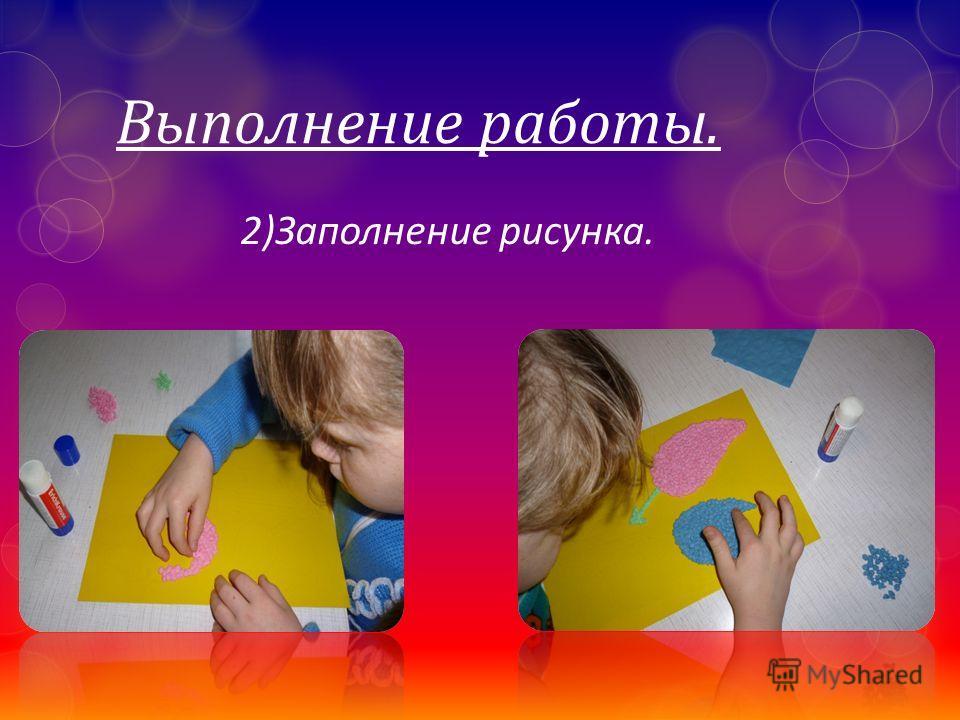 Выполнение работы. 2)Заполнение рисунка.