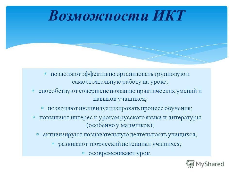 позволяют эффективно организовать групповую и самостоятельную работу на уроке; способствуют совершенствованию практических умений и навыков учащихся; позволяют индивидуализировать процесс обучения; повышают интерес к урокам русского языка и литератур