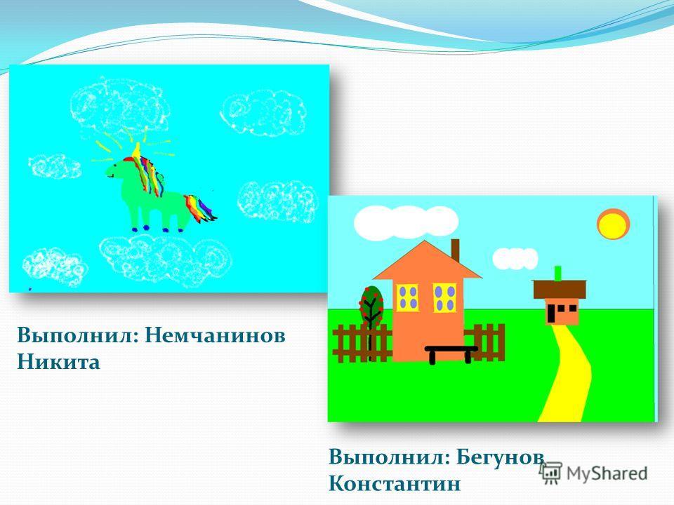 Выполнил: Бегунов Константин Выполнил: Немчанинов Никита