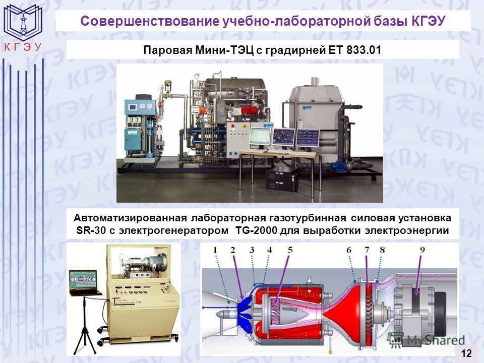 Совершенствование учебно-лабораторной базы КГЭУ Паровая Мини-ТЭЦ с градирней ET 833.01 Автоматизированная лабораторная газотурбинная силовая установка SR-30 с электрогенератором TG-2000 для выработки электроэнергии 12