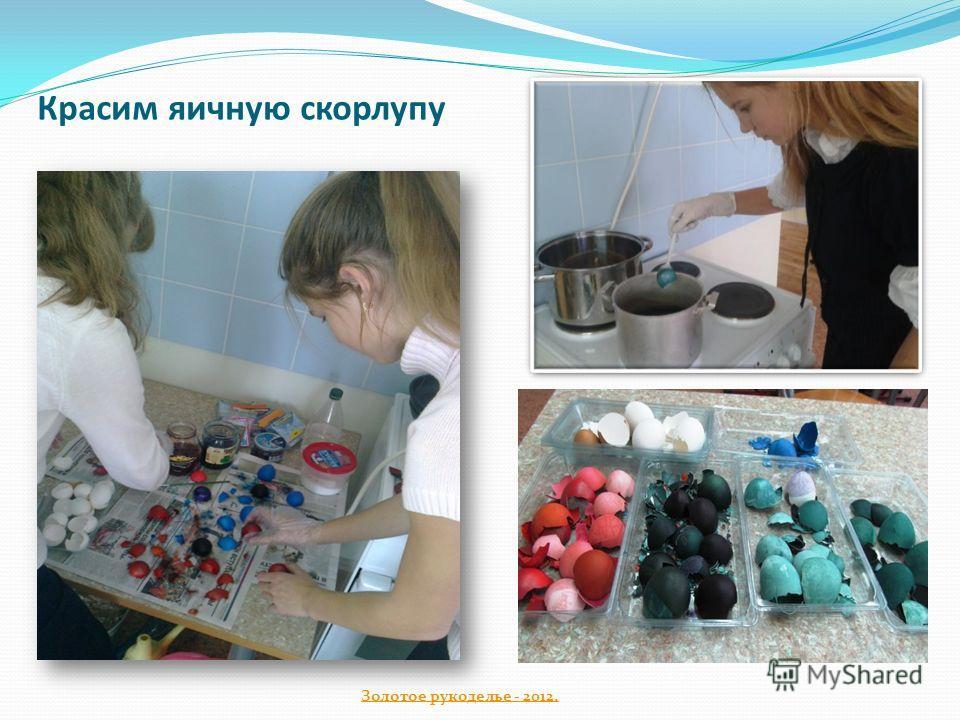 Красим яичную скорлупу Золотое рукоделье - 2012.