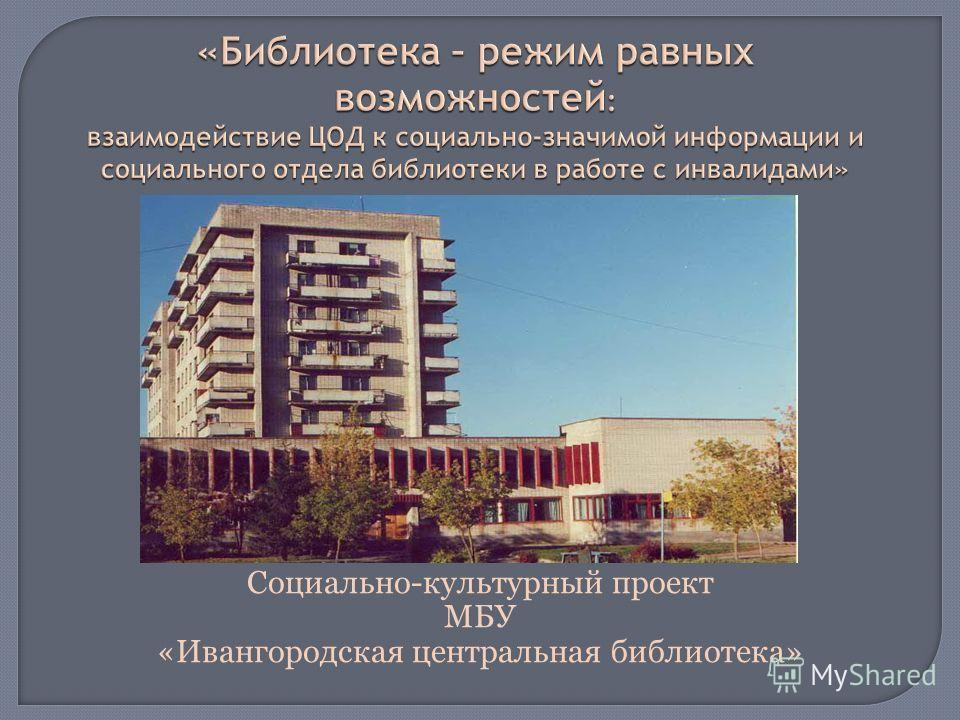Социально-культурный проект МБУ «Ивангородская центральная библиотека»