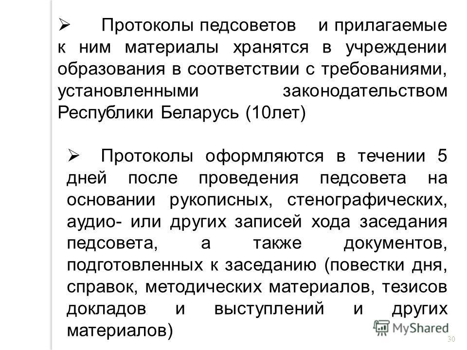 Протоколы педсоветов и прилагаемые к ним материалы хранятся в учреждении образования в соответствии с требованиями, установленными законодательством Республики Беларусь (10лет) Протоколы оформляются в течении 5 дней после проведения педсовета на осно