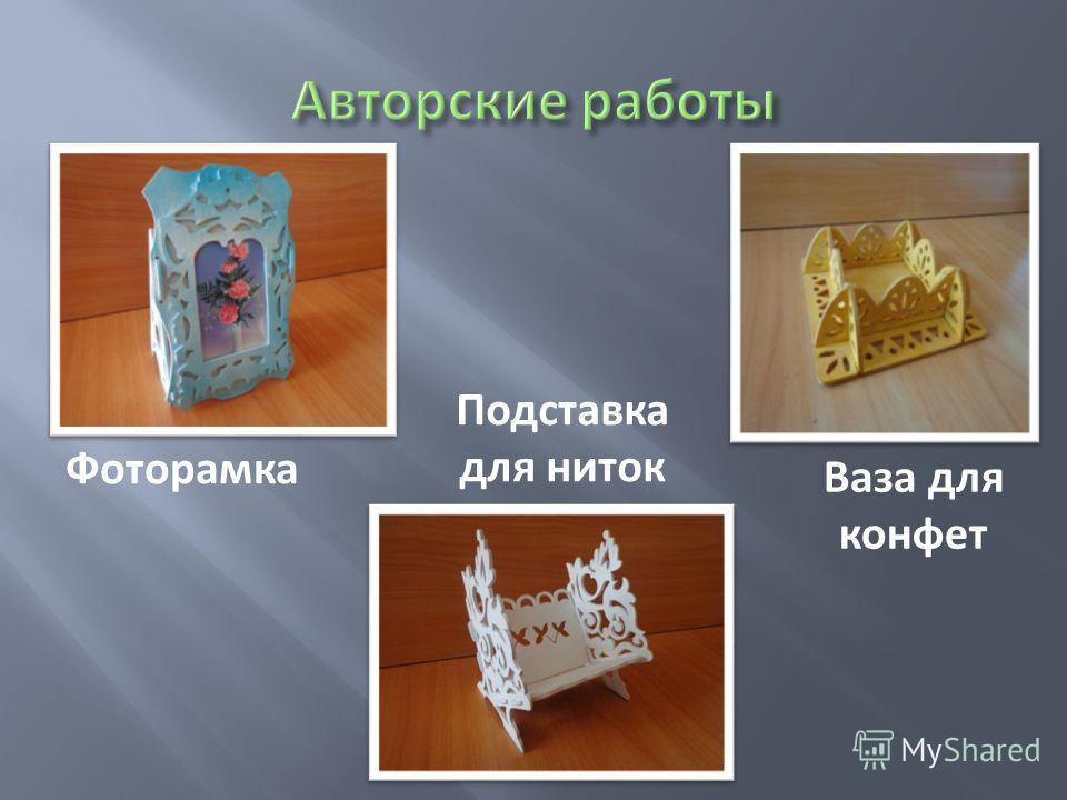 Фоторамка Ваза для конфет Подставка для ниток