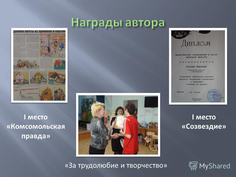 «За трудолюбие и творчество» I место «Созвездие» I место «Комсомольская правда»