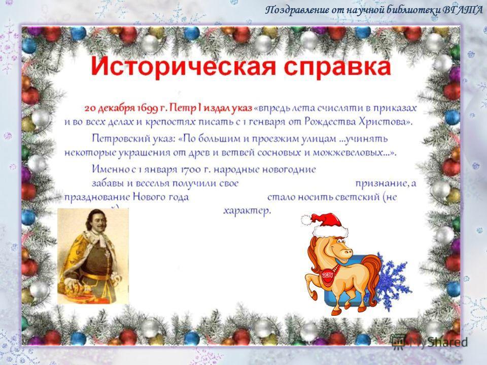 Поздравление от научной библиотеки ВГЛТА