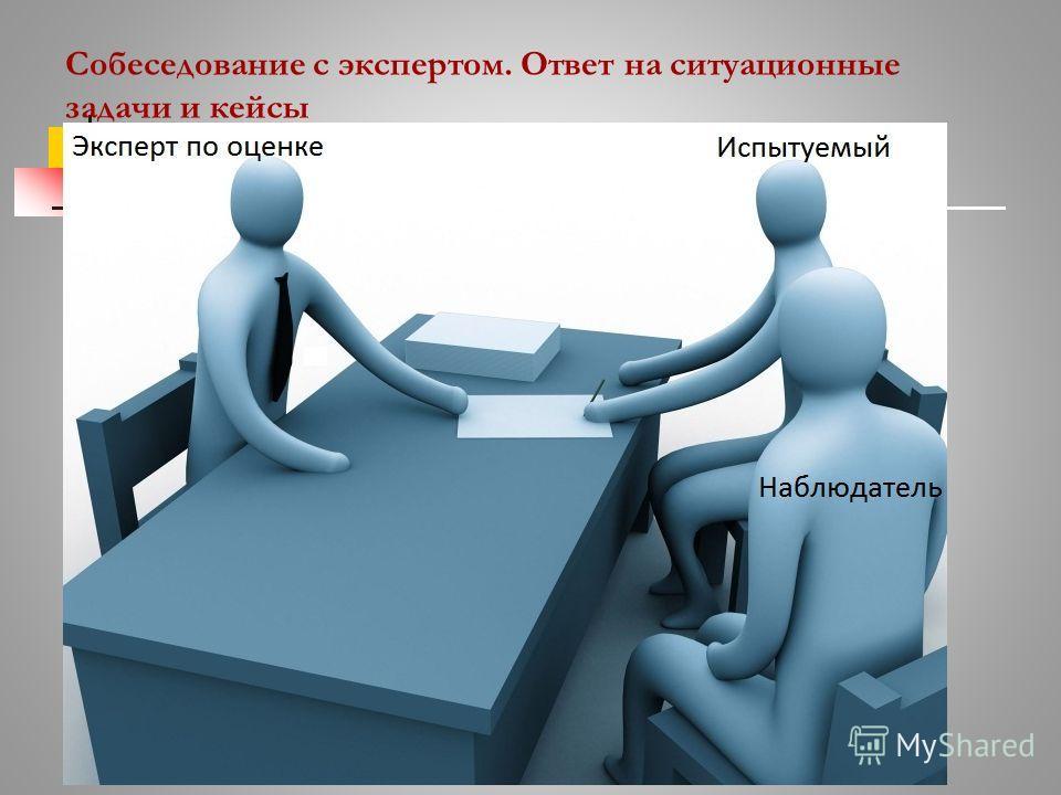 Собеседование с экспертом. Ответ на ситуационные задачи и кейсы