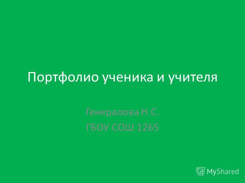 Портфолио ученика и учителя Генералова Н.С. ГБОУ СОШ 1265