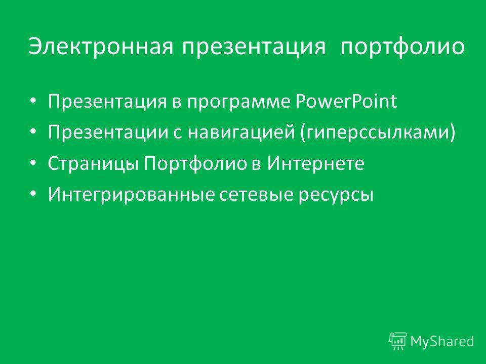 Электронная презентация портфолио Презентация в программе PowerPoint Презентации с навигацией (гиперссылками) Страницы Портфолио в Интернете Интегрированные сетевые ресурсы
